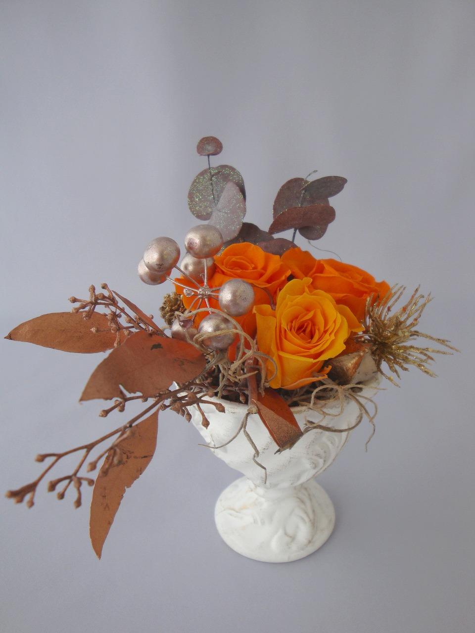 プリザーブドフラワー,秋,バラ,オレンジ